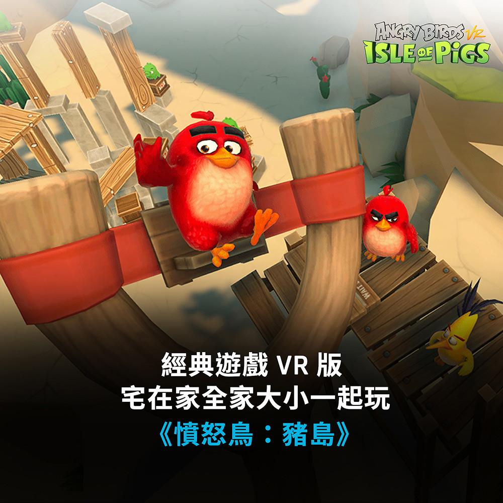 HTC新聞圖檔-經典遊戲VR版「憤怒鳥:豬島」