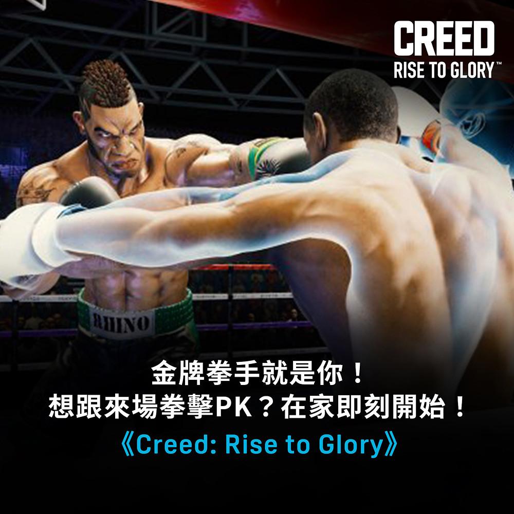 HTC新聞圖檔-正宗拳擊模擬遊戲「Creed-Rise-to-Glory」