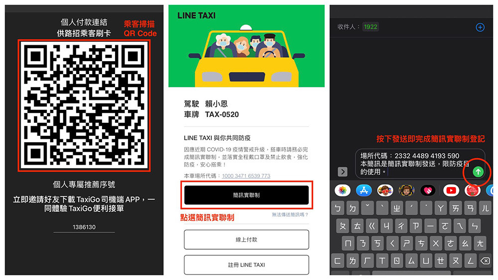 LINE TAXI 210526-3