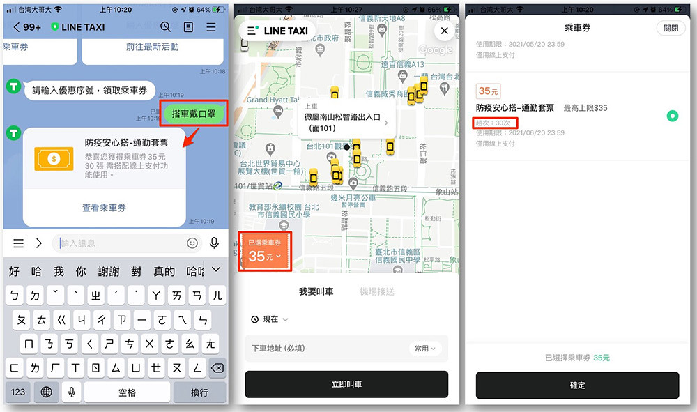 LINE TAXI 210526-6