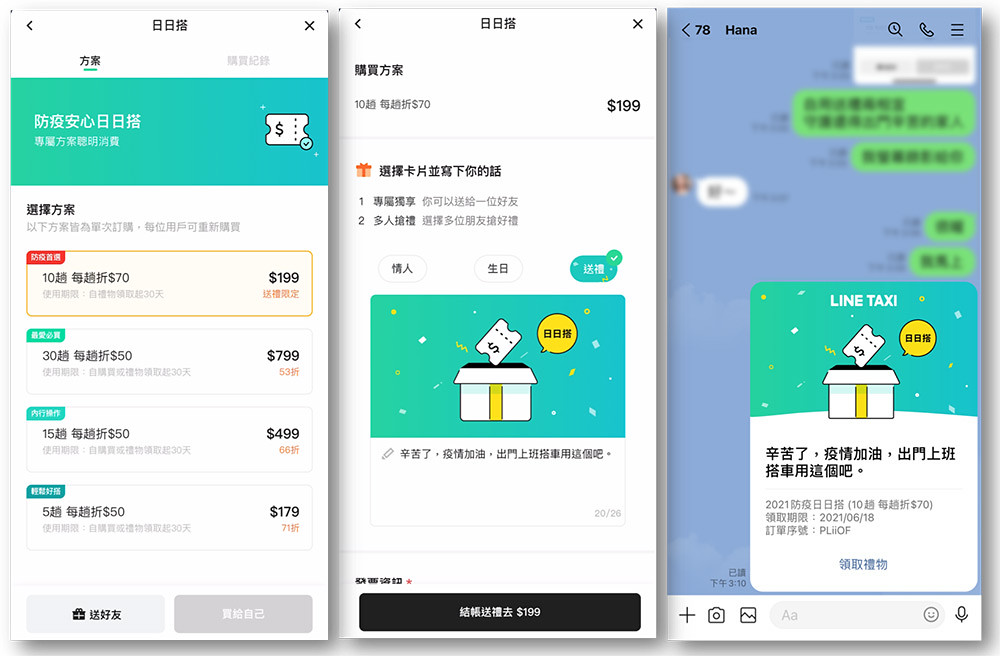 LINE TAXI 210526-5