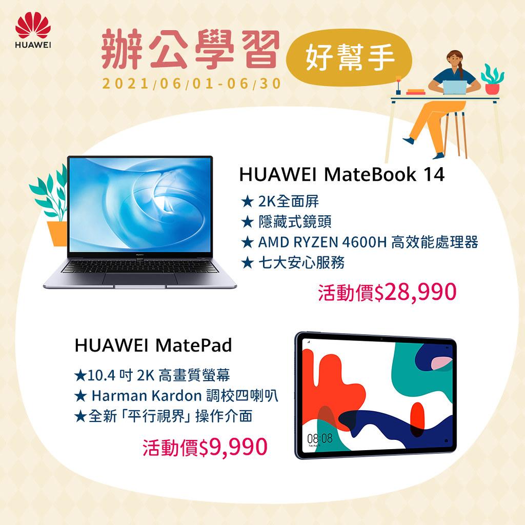 【HUAWEI】筆電.平板產品限時優惠活動