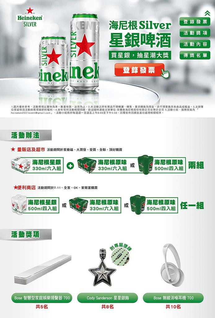 Heineken 210601-5
