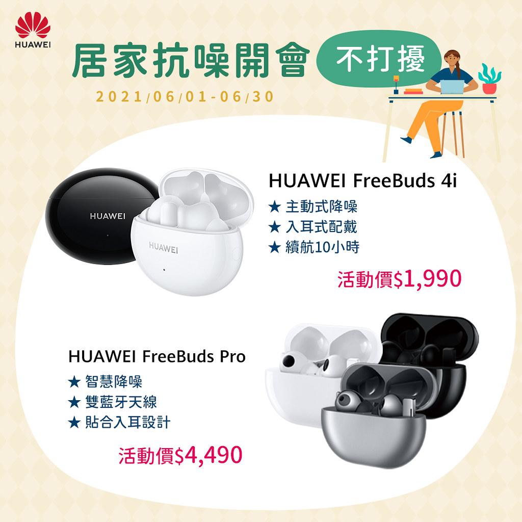 【HUAWEI】音頻產品限時優惠活動