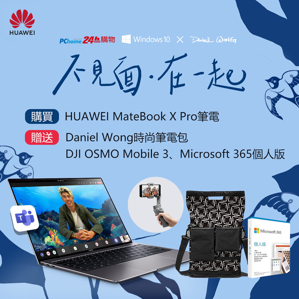 【HUAWEI】HUAWEI MateBook X Pro 限時優惠活動
