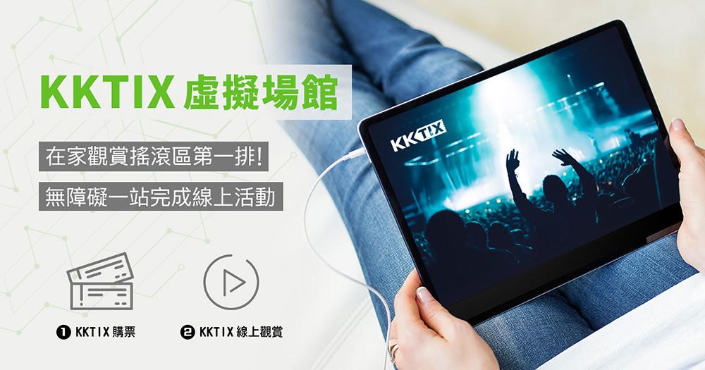 KKTIX 210602-2