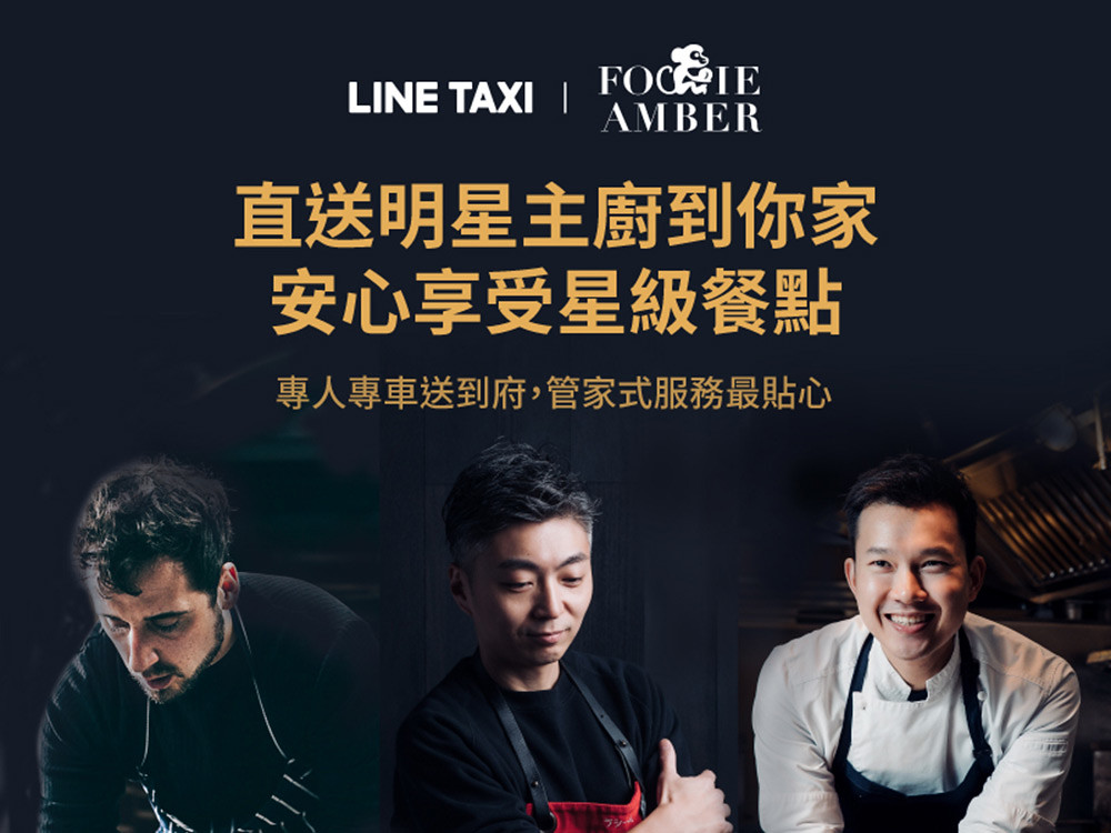 LINE TAXI 210603-1