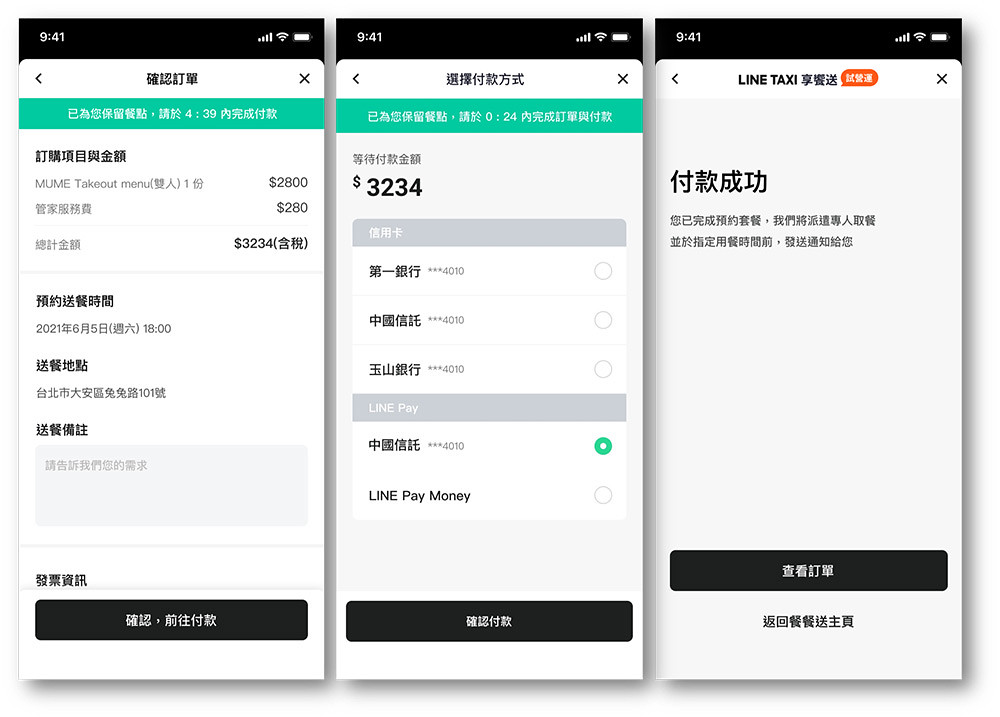 LINE TAXI 210603-4