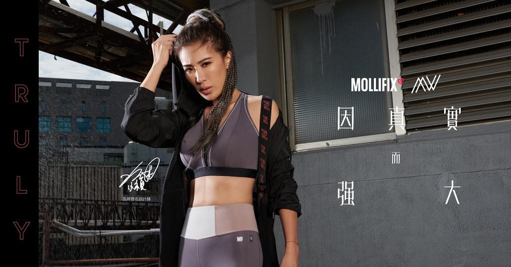 【圖一】MOLLIFIX首創全新八段尺碼設計,再度攜手小禎聯名設計,推出「因真實 而強大」系列商品。