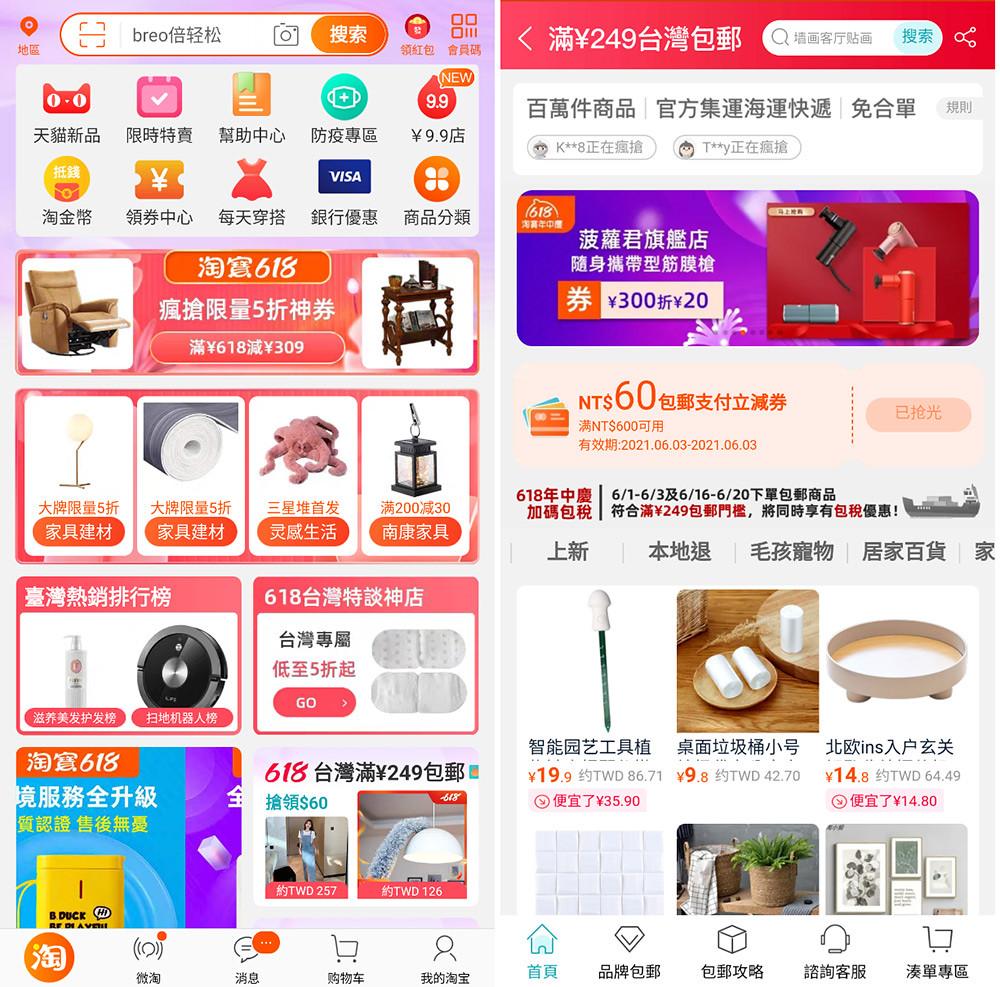 taobao 210603-2