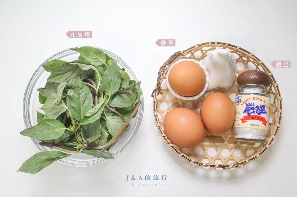 【食譜】塔香烘蛋。香噴噴九層塔烘蛋 @J&A的旅行