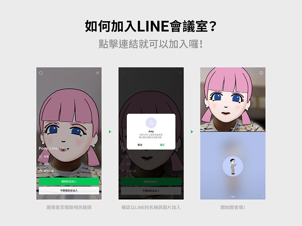 LINE 210608-4