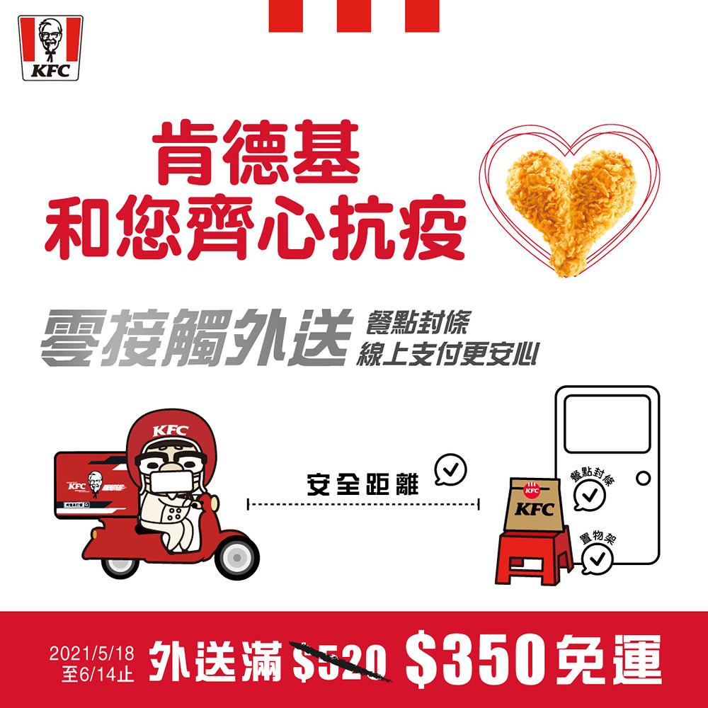 KFC 210608-5