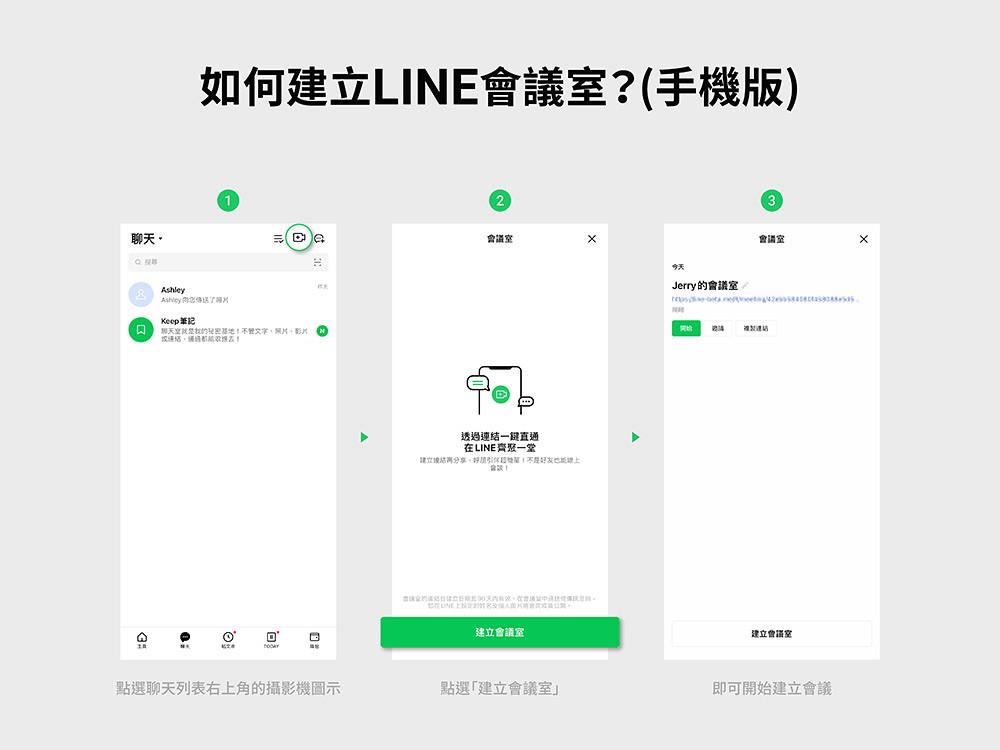 LINE 210608-2