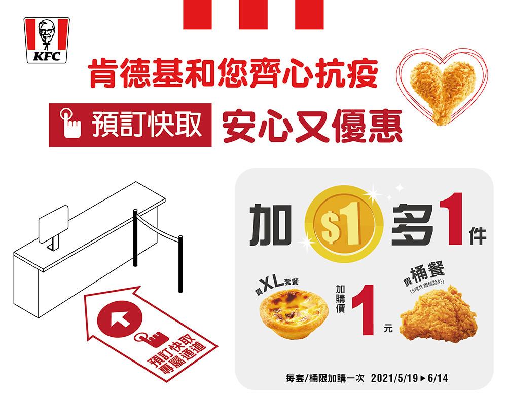 KFC 210608-4