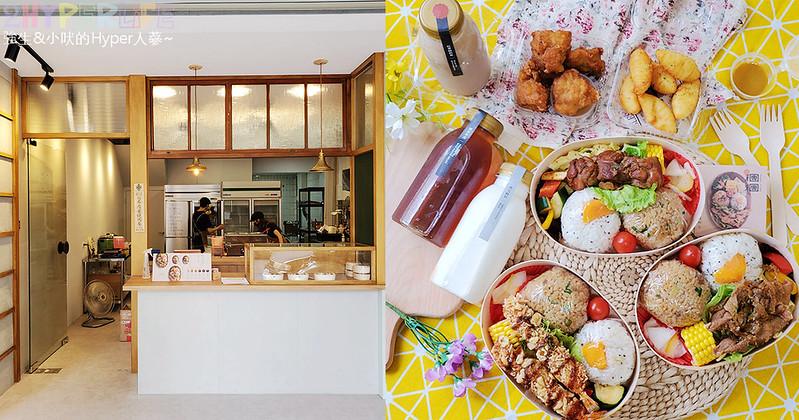 最新推播訊息:中午吃這個好了! 專供外帶的文青風日式餐盒試營運囉!🎊選用日本北海道米製作放涼也好吃~