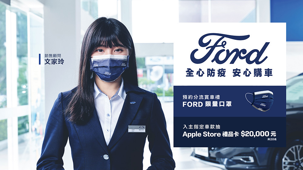 ford 210611-2