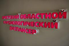 """10.06.21 - посещение ГУЗ """"Брестский областной кардиодиспансер"""""""