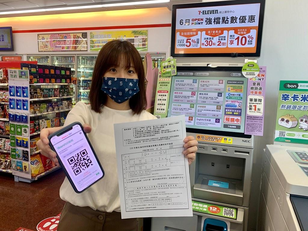 01_防疫紓困4.0來了!勞工、家庭補貼申請7-ELEVEN應援
