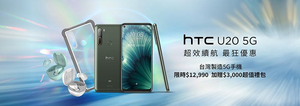 HTC新聞圖檔-618年中大回饋-HTC-U20-5G現買現賺超過9,000元