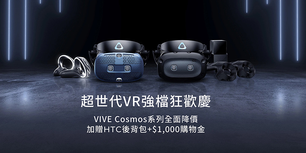 HTC新聞圖檔-618年中大回饋-Cosmos全面降價再送超值好禮包