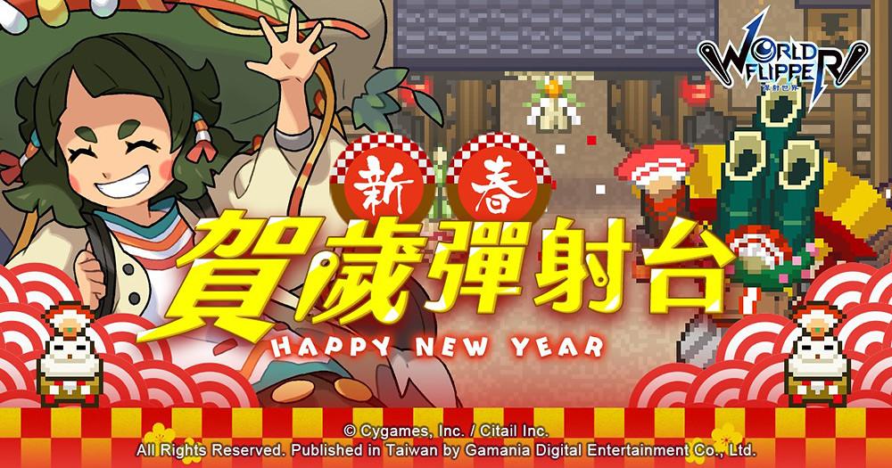 08《彈射世界》新年小型活動「新春賀歲彈射台」