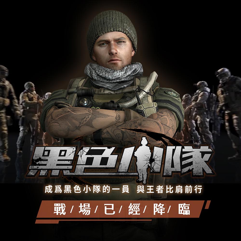 第一人稱射擊線上遊戲《黑色小隊》事前預約開跑