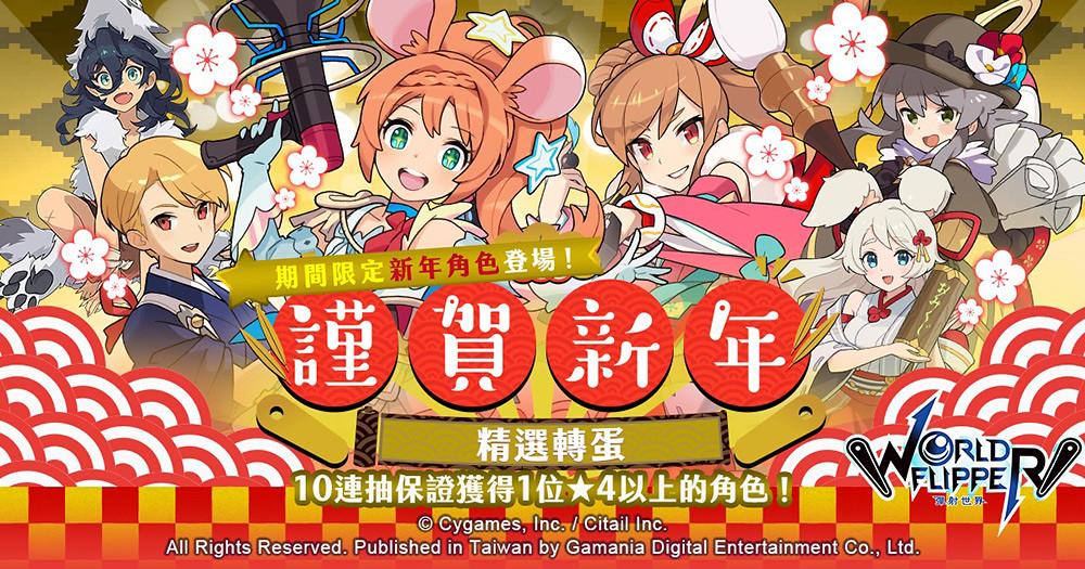02《彈射世界》新年精選轉蛋