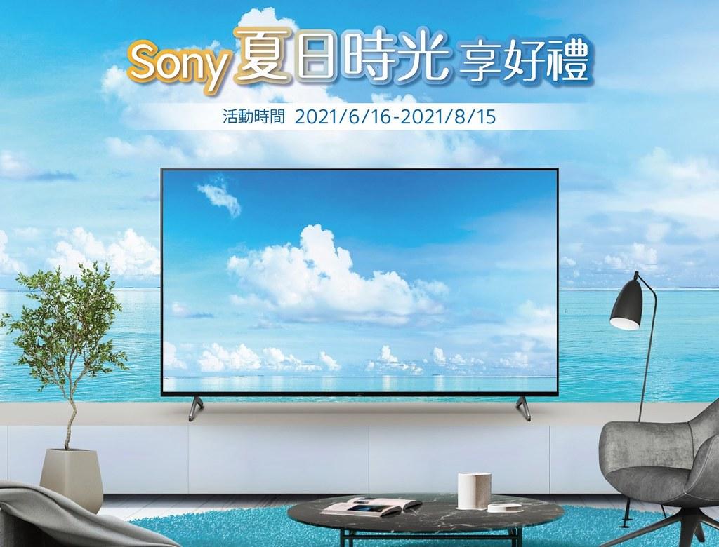 圖1) Sony Taiwan年度夏季促銷活動即日起登場至 2021.8.15 截止,以必Buy優惠回饋廣大索粉,宅家開啟優質數位⽣活!
