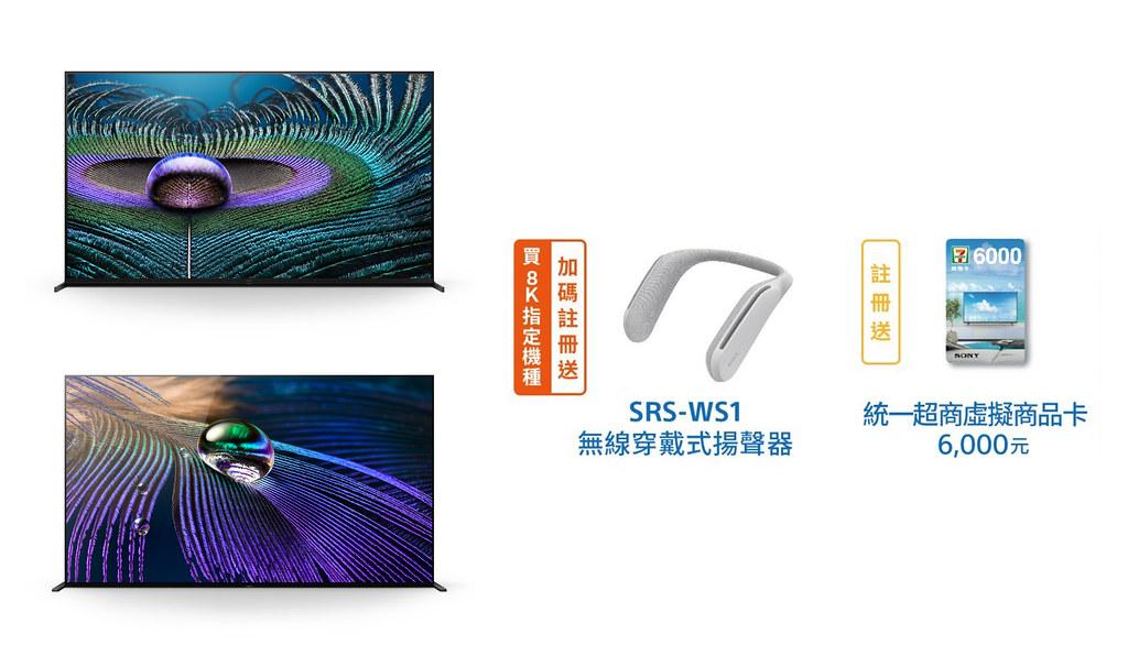 圖2) 選購 Sony BRAVIA頂級旗艦機種即獲限時優惠;註冊送 NT$6,000 超商商品卡,購買 8K 機種再加贈無線穿戴式揚聲器SRS-WS1。(圖左上為 Z9J 系列、圖左下為 A90J 系列)