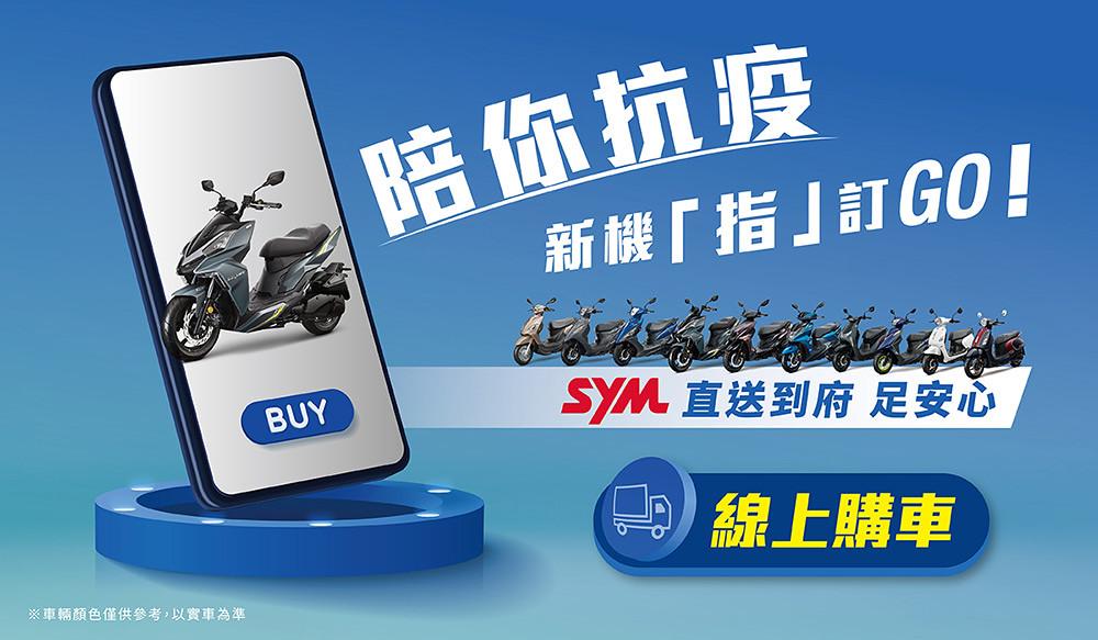 sym 210618-1