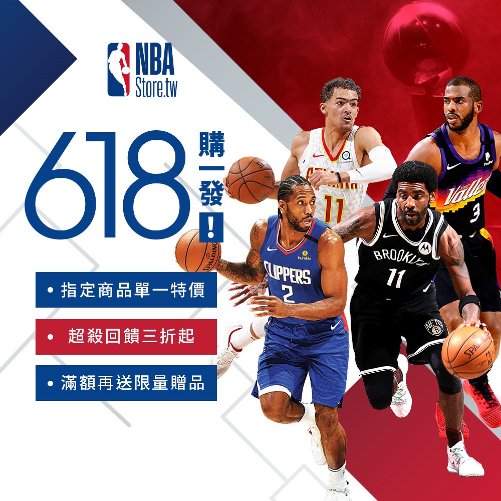 NBA Store Taiwan 618購一發活動開跑!陪你度過疫情、超殺回饋限量贈品好禮送給你!