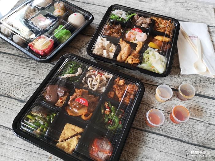 【台北大安】福華大飯店 珍珠坊升級版粵菜港點 每日限量九宮格餐盒 @魚樂分享誌