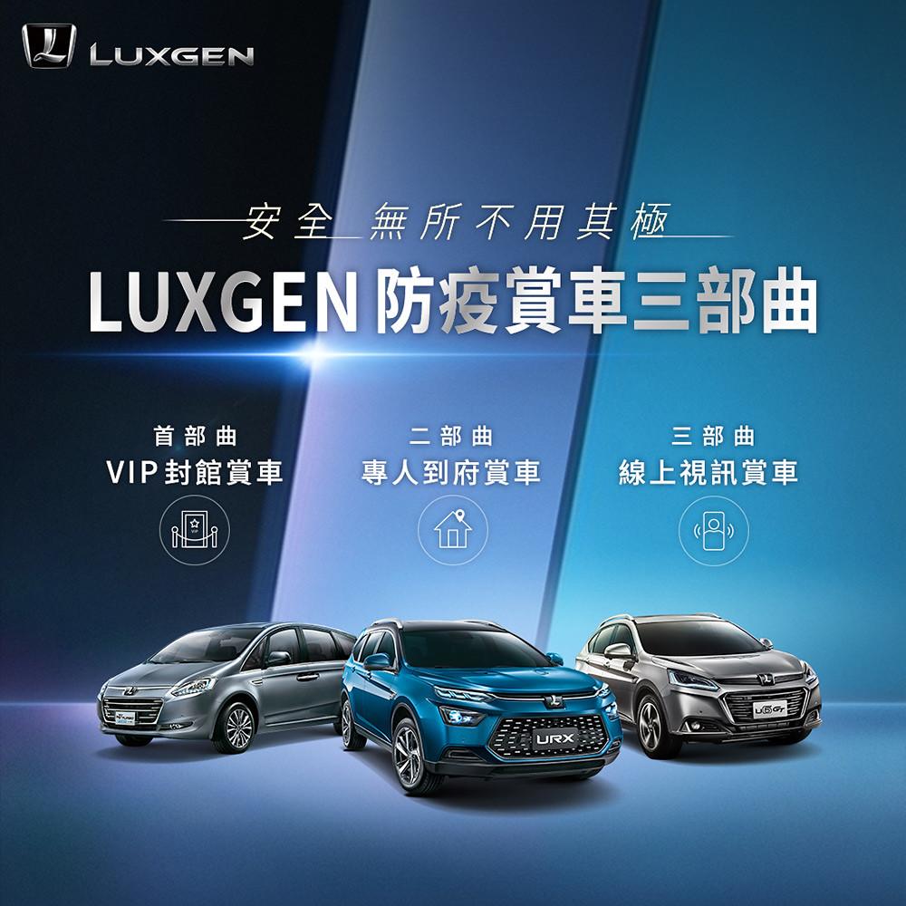 Luxgen 210621-1