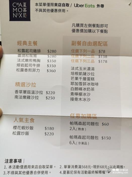 【新北板橋】夏慕尼 新香榭鐵板燒 王品集團外帶外送 @魚樂分享誌