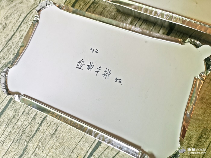 【台北大安】雅室牛排 外帶取餐免下車服務|激省防疫套餐4折起 龍蝦 牛排 500元 @魚樂分享誌