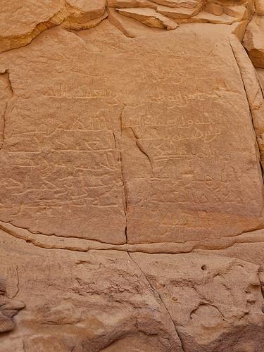 Early Islamic inscriptions at al-Ula, Saudi Arabia  (7)