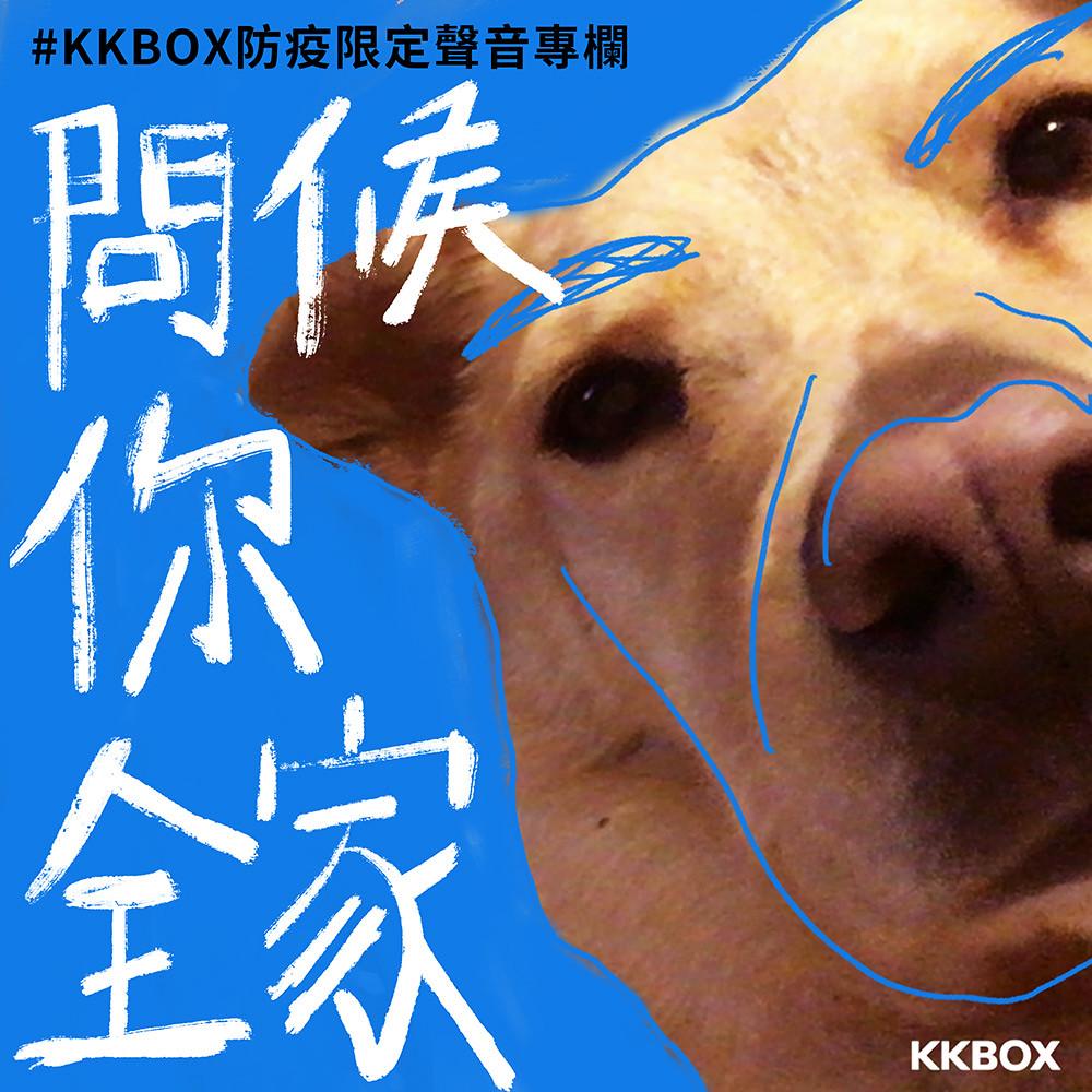 kkbox 210630-1