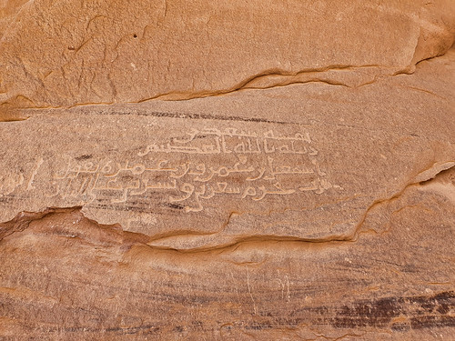 Early Islamic inscriptions at al-Ula, Saudi Arabia  (3)