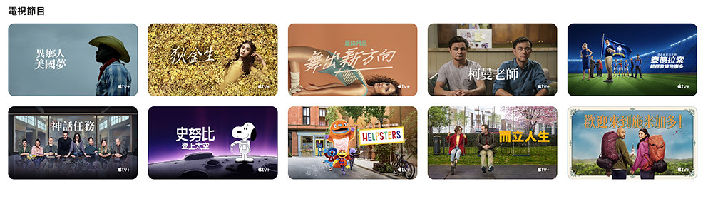 Apple-TV+喜劇類節目