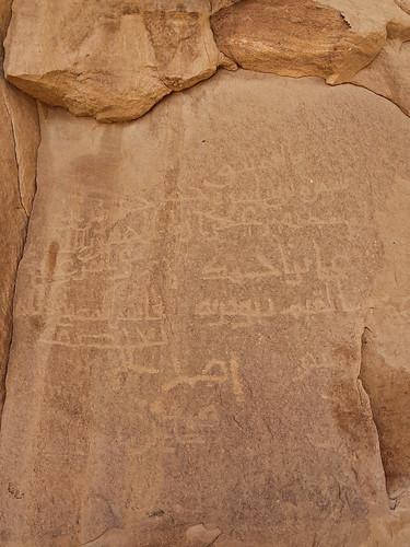 Early Islamic inscriptions at al-Ula, Saudi Arabia  (8)