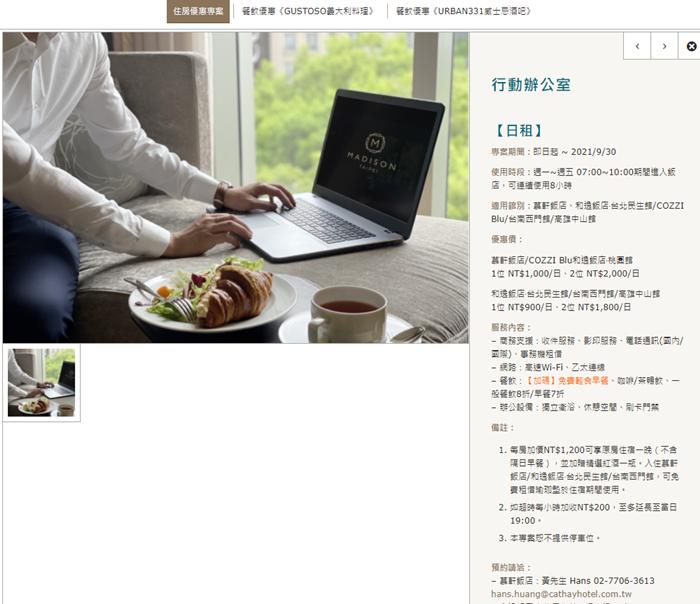 【台北大安】慕軒飯店MADISON TAIPEI HOTEL|行動辦公室 日租1000元 免費輕食早餐 @魚樂分享誌