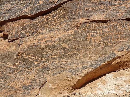 Early Islamic inscriptions at al-Ula, Saudi Arabia  (5)