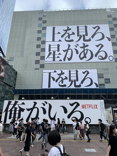 shibuya 渋谷