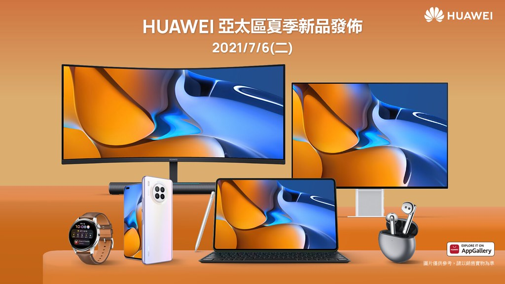 【HUAWEI】華為夏季新品發佈會