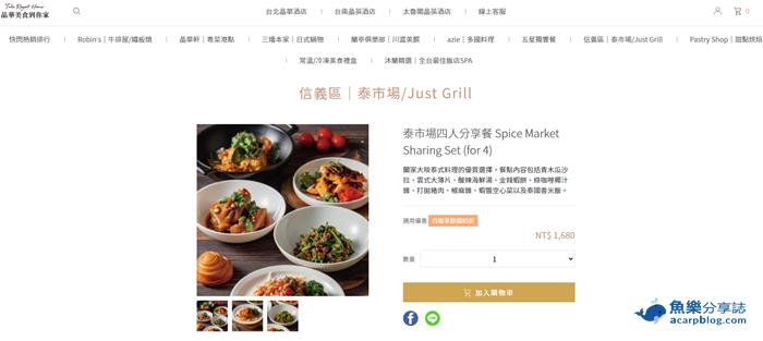 【台北信義】泰市場|經典泰式料理CP值爆表大滿足分享餐|外帶自取85折 @魚樂分享誌