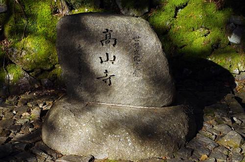 Kozanji stone marker, Takao, Kyoto 高山寺 高雄 京都