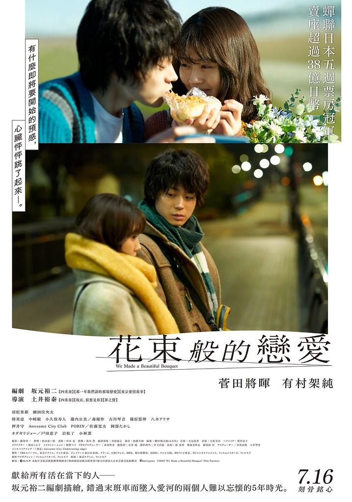 花束般的戀愛_7月16日 在台上映