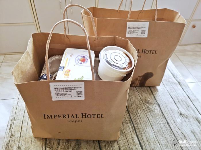 【台北中山】華國大飯店帝國會館|烤鴨四吃外帶 @魚樂分享誌
