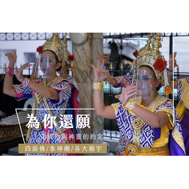 KKgift也推出好友雙人雲遊世界方案,號召民眾與親朋好友隔空雲端旅遊偽出國 - 泰國四面佛 (圖 KKday提供)